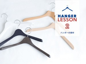 hangerlesson2_title