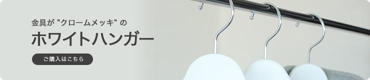コーベルクローゼット クロームメッキのホワイトハンガー