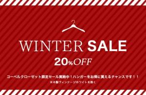 170113_sp_wintersale