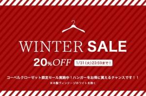 global_170113_wintersale
