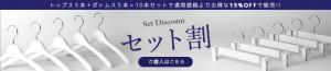 setdiscount_15