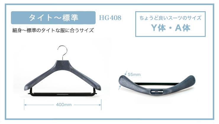 コーベルクローゼット スーツハンガー タイト〜標準
