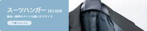 kobel_link_suit_tite