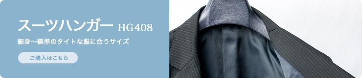 コーベルクローゼット スーツハンガー 細身〜タイトな服に合うサイズ ご購入はこちら