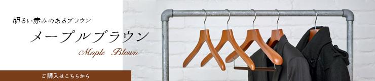 コーベルクローゼット 木製シャツハンガー メープルブラウン