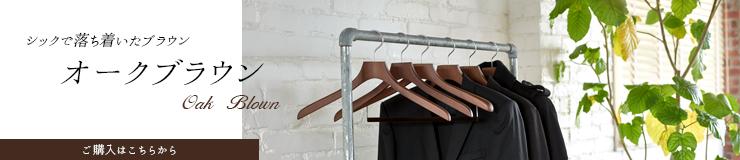 コーベルクローゼット 木製シャツハンガー オークブラウン