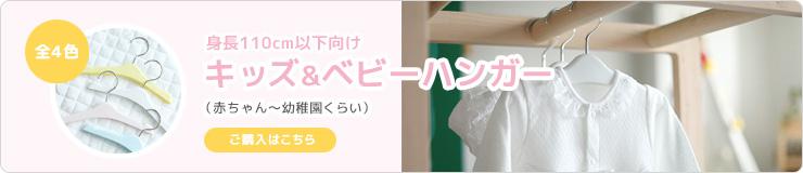 コーベルクローゼット 身長110cm向け キッズ&ベビーハンガー(赤ちゃん〜幼稚園くらい)