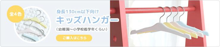 コーベルクローゼット 身長130cm向け キッズ&ベビーハンガー(赤ちゃん〜幼稚園くらい)